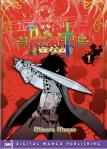 Fantasy/Historical Manga ©DMP